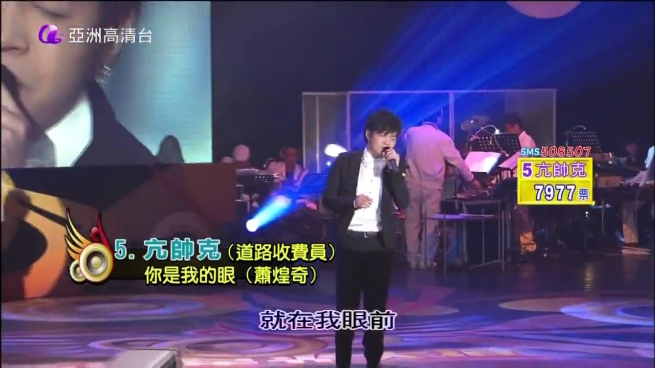 亞洲星光大道 第20集 總決賽-冠軍爭霸戰 慢歌 5 亢帥克 你是我的眼 - YouTube