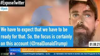 Появилось видео с обсуждением в Twitter судьбы аккаунта Трампа