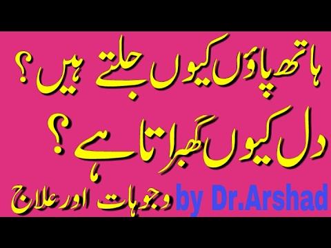 Health tips urdu by Dr arshad/ہاتھ پاؤں کا جلنا - Youtube On
