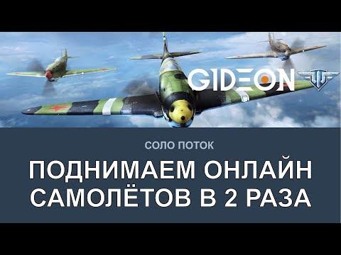 Стрим: World Of Warplanes - Пытаемся понять игру