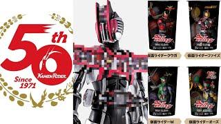 発表された仮面ライダー50周年ロゴの隠された秘密・ネオコンプリートフォームが登場?・ローソン限定ライダーフルーツミックスオレ飲みます!