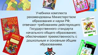 Презентация на тему Школа России