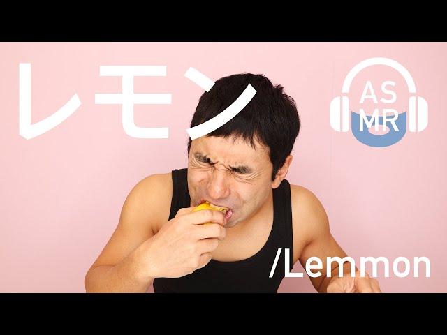 【ASMR】レモン / Lemon by ASMRtist OTA