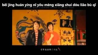 běijīng huānyng nǐ 北京欢迎你 karaoke