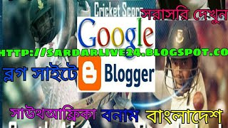 How to add live cricket score in blogger website Bangla Tutorial -2017