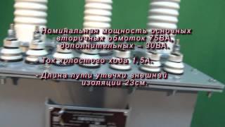 Трансформатор НАМИ 10(Трансформатор НАМИ-10 - http://electromotor.com.ua/video/transformator/2014-tdtransformator-nami-10-95 Характеристики, описание. Оптовая цена..., 2011-09-30T13:57:40.000Z)
