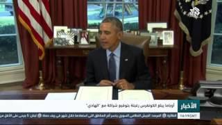 """التلفزيون العربي   أوباما يبلغ الكونغرس رغبته بتوقيع شراكة مع """"الهادي"""""""