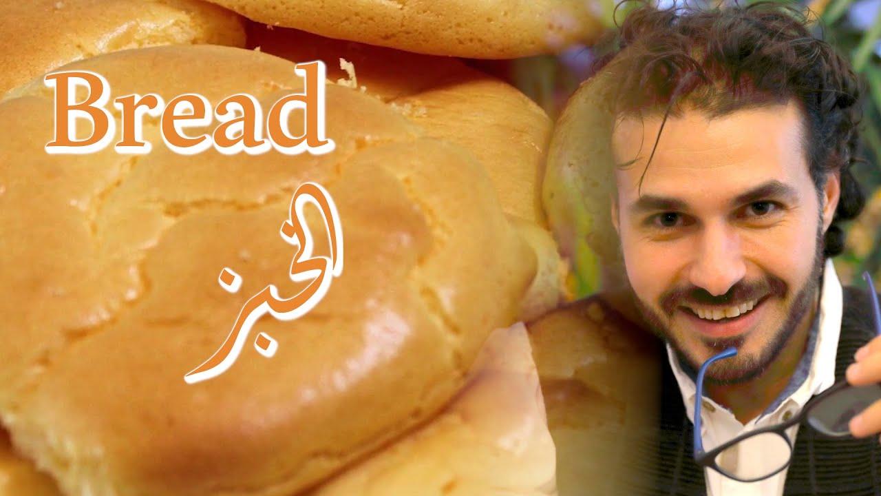 الخبز الصحي اضرار الخبز وما يجب معرفته البدائل الآمنة الخس وخبز السحاب Youtube