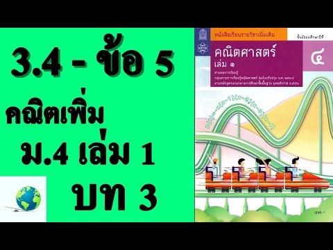 เฉลยแบบฝึกหัด 3.4 ข้อ 5 | คณิตเพิ่มเติม ม.4 เล่ม 1 บทที่ 3 จำนวนจริง | โดย สุนทร พิมเสน
