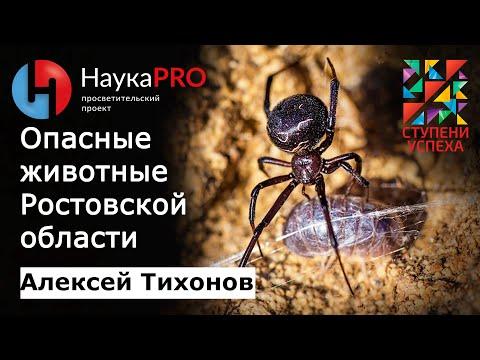 Алексей Тихонов - Опасные животные Ростовской области