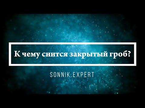 К чему снится закрытый гроб - Онлайн Сонник Эксперт