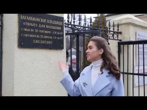 Репортаж о памятнике на могиле Высоцкого