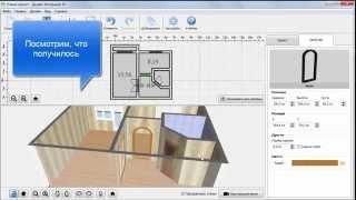 Дизайн дверей и окон в квартире(Видеоурок посвящен дизайну дверей и окон в программе