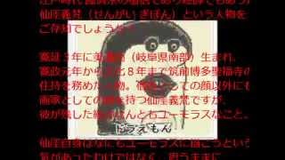 可愛いすぎて病みつきだ!江戸時代の絵師 仙厓義梵のゆるふわ日本画コレ...
