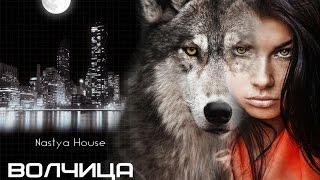 Nastya House – Волчица