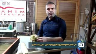 مصر العربية | على أغصان مكة والقدس وإسطنبول ومياه النيل.. تركي يكتب القرآن