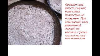 Четверговая соль оберег  от  злых духов, порчи и сглаза.