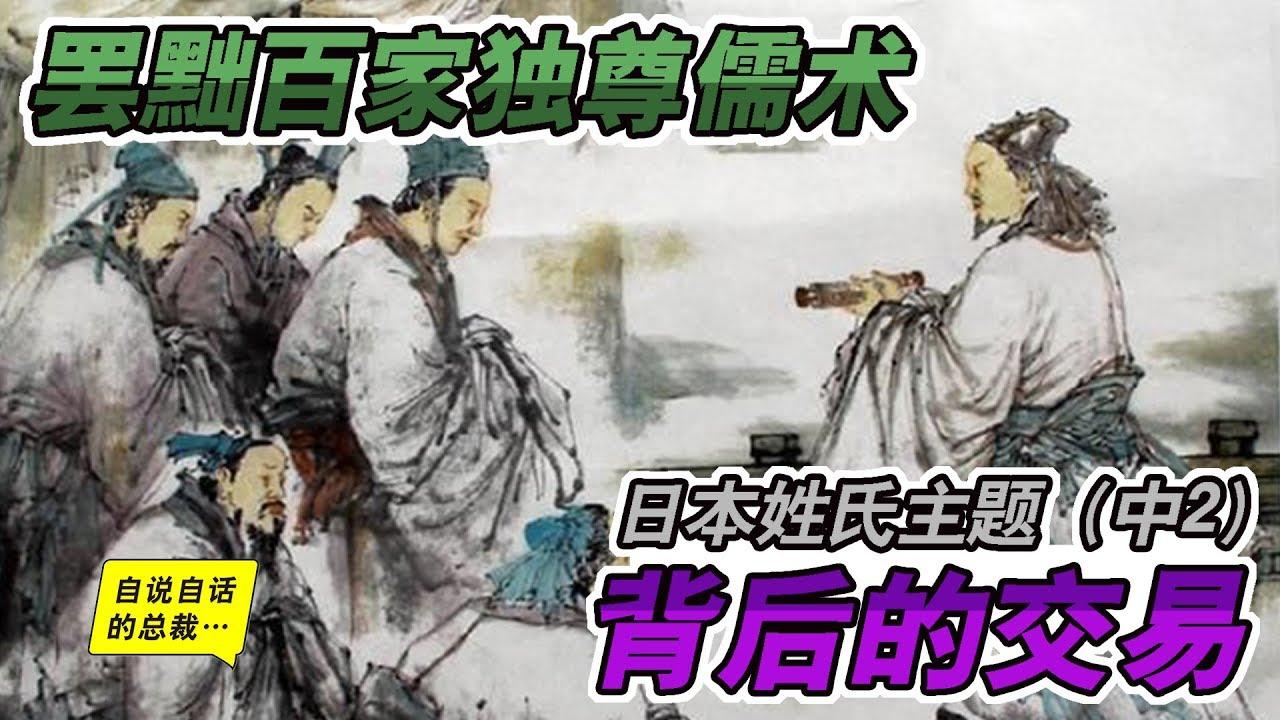 姓氏4-3   日本存在大量中國姓氏的真正原因(中2)罷黜百家獨尊儒術背後的交易   自說自話的總裁