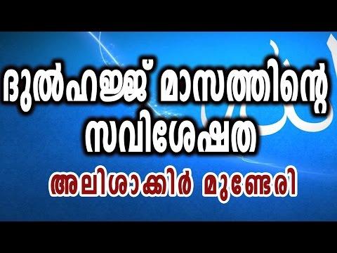 ദുൽഹജ്ജ് മാസത്തിന്റെ സവിശേഷത | അലിഷാക്കിർ മുണ്ടേരി | CD TOWER