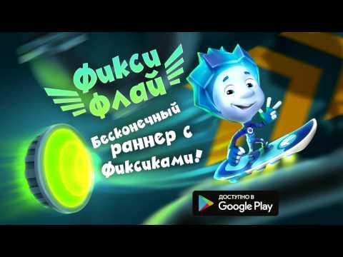 Фиксики Флай: гонки и бегалки [Android/iOS]