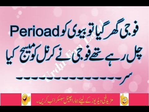Aik Foji Night Pass Pe Ghar Gya Hot Jokes Urdu Jokes Best