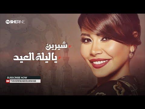 شيرين - يا ليلة العيد / Sherine - Ya Leilet El-Eid