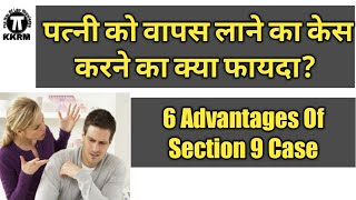 Advantages Of Section 9 case !restitution of conjugal rights !By kanoon ki Roshni Mein