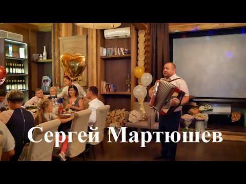 Аккордеонист на праздник, баянист на юбилей, поющий ведущий Сергей Мартюшев