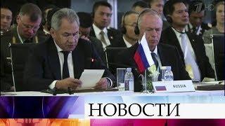 Сергей Шойгу: Терроризм становится все более серьезной угрозой для Азиатско-Тихоокеанского региона.