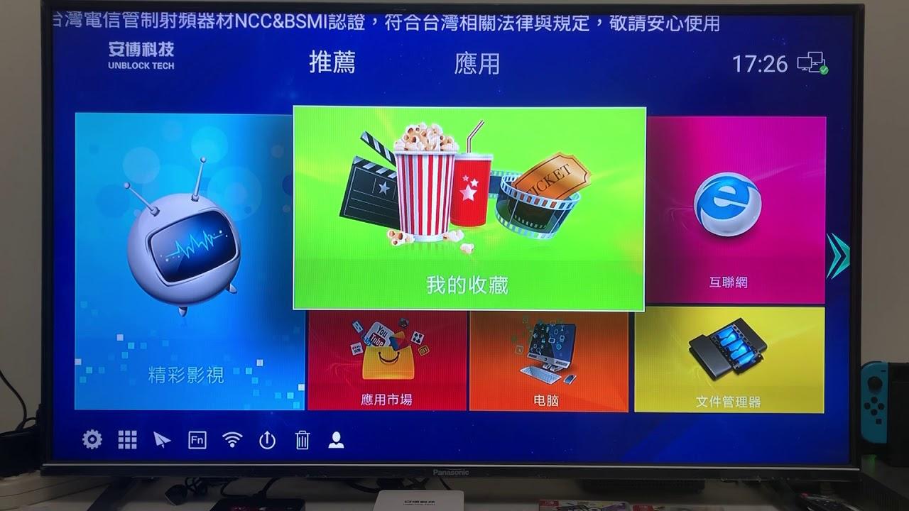 皇奕科技 手機連線樂播投屏教學 - YouTube