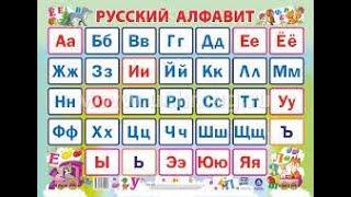 Азбука Учим буквы русского алфавита Обучающее видео для детей