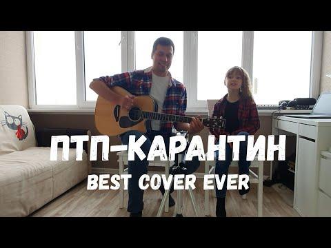 ПТП-КАРАНТИН/BEST GUITAR COVER #GuitarForFun #Карантин #Stayathome #залишайсявдома