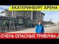 Екатеринбург арена. Очень ОПАСНЫЕ трибуны. Приз НОВИНКА от
