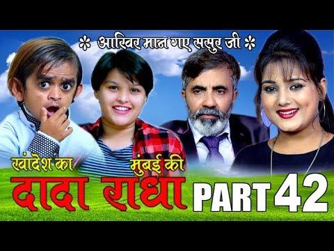 Khandesh ka DADA part 42 आखिर छोटू के ससुर मान ही गए
