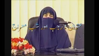 Rajab Aur Shab e Mairaj By  Dr Farhat Hashmi
