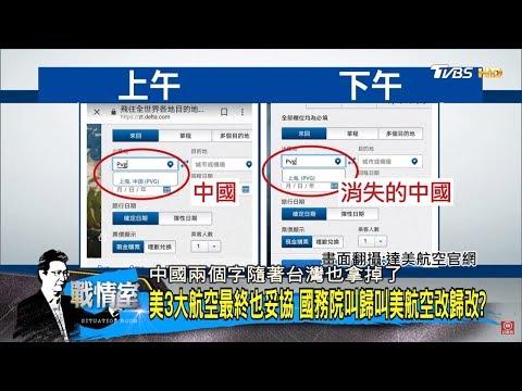 台灣名稱44航空全改了!美3大航空也「低頭一中」敵不過大陸最後通牒?少康戰情室 20180726