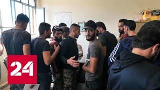 В Сирии сдались более тысячи боевиков - Россия 24 