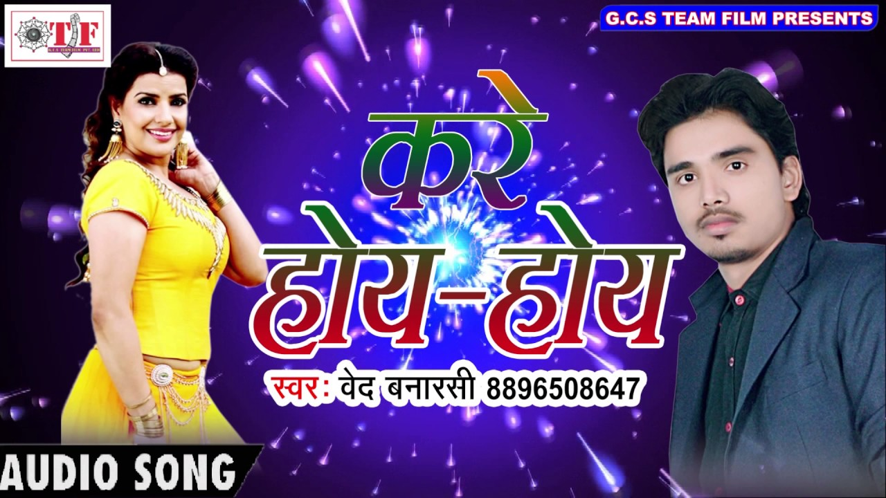 0c2e18b53 Kare Hoy Hoy~Ved Vanarasi~Saiya Ji Ke Lila~Saiya Ji Ke Lila~ Hit Song 2017~  Team Film
