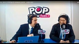 Baixar 2019-1-3【POP撞新聞】黃暐瀚專訪 陳炳甫:參選是承擔!