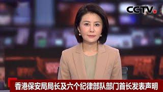 [中国新闻] 香港保安局局长及六个纪律部队部门首长发表声明 | CCTV中文国际