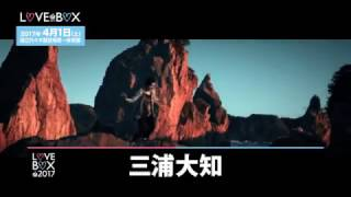 第四弾出演アーティスト「w-inds.」、「三浦大知」、「原駅ステージA(...