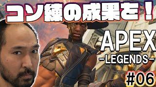 初心者ゴローの『Apex Legends』。少しうまくなったかも?#06