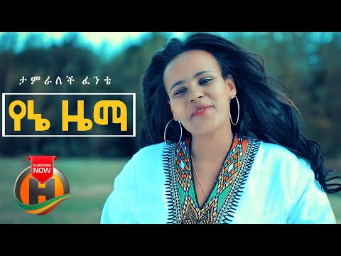 Tameralech Fente – Yene Zema | የኔ ዜማ – New Ethiopian Music 2020 (Official Video)