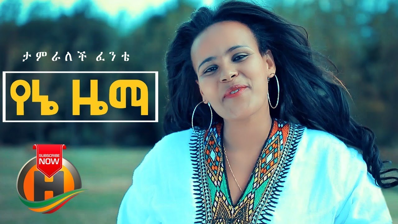 Tameralech Fente - Yene Zema | የኔ ዜማ - New Ethiopian Music 2020 (Official Video)