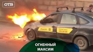 На дороге загорелась машина такси   #ОТВ