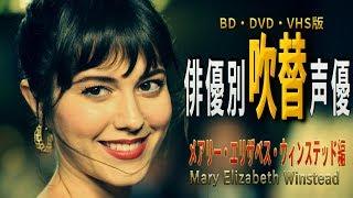 俳優別の吹き替え声優 第364弾は メアリー・エリザベス・ウィンステッド...