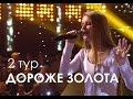 ЛюSEA Quot Дороже золота Quot на шоу Quot Новая Звезда Quot 02 04 2016 mp3