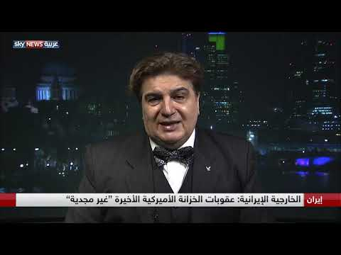 باباك إماميان: العقوبات تؤثر على اقتصاد إيران والحكومة الإيرانية في حالة نكران  - نشر قبل 17 ساعة