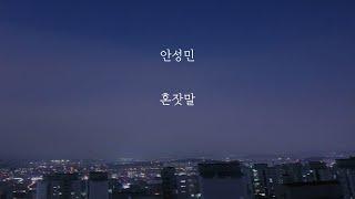 안성민 - 혼잣말 [가사]