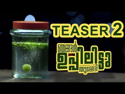 Nellikka Malayalam Teaser 2 - Atul Kulkarni , Parveen , Deepak Parambol